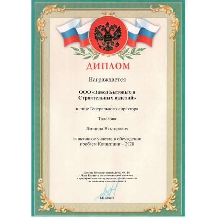 Отзыв от Григорий Гаврилович Лазарев, депутат Государственной Думы РФ