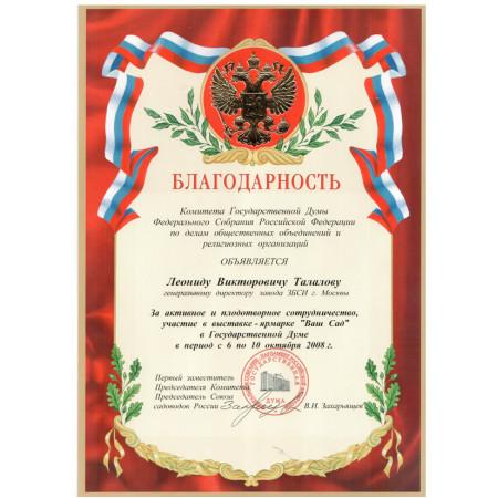 Отзыв от Захарьящев Василий Иванович, Президент Союза садоводов России